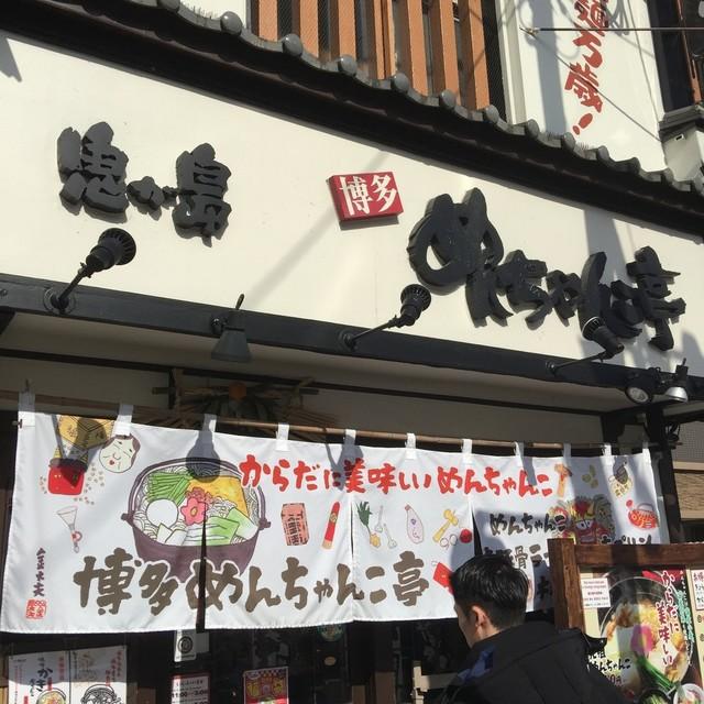 めんちゃんこ亭 六本松店