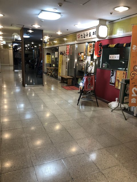 拉麺帝国 本店