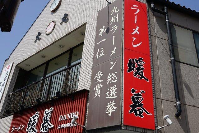 暖暮 太宰府駅前店
