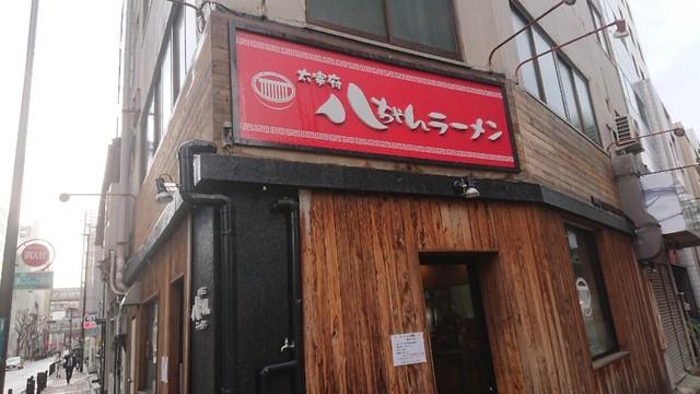 太宰府八ちゃんラーメン 天神店
