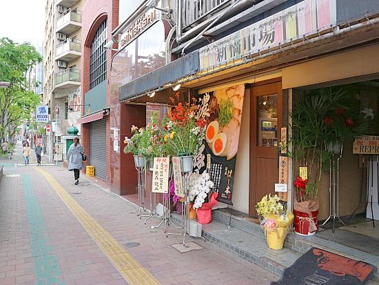 麺屋はし本 中州店
