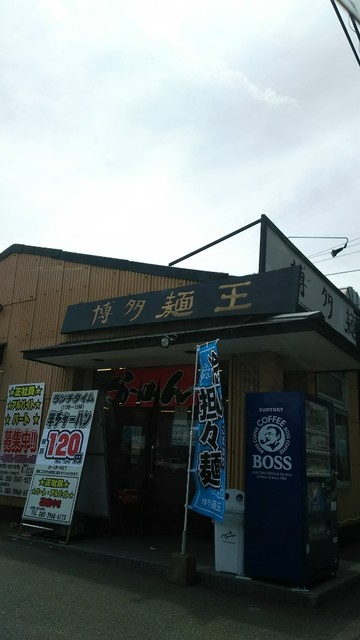 博多麺王 箱崎ふ頭店