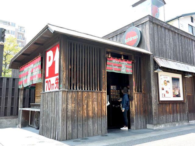 一蘭 那の川店