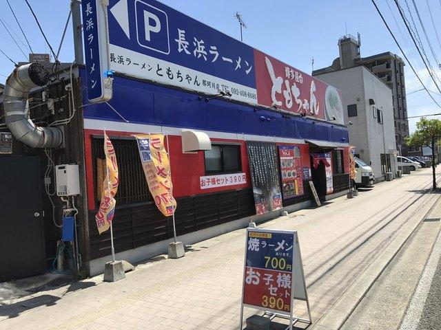 長浜ラーメン 博多屋台 ともちゃん 那珂川店