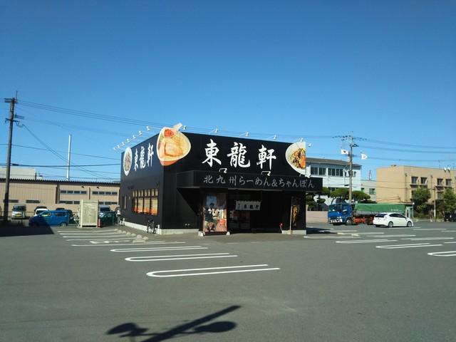 東龍軒 東港店