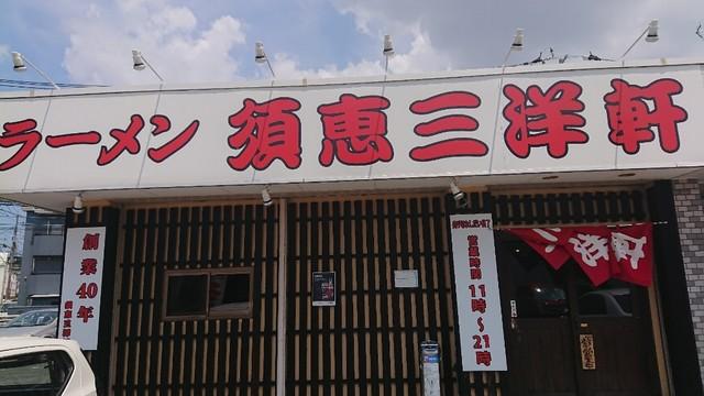 須恵三洋軒 松島店