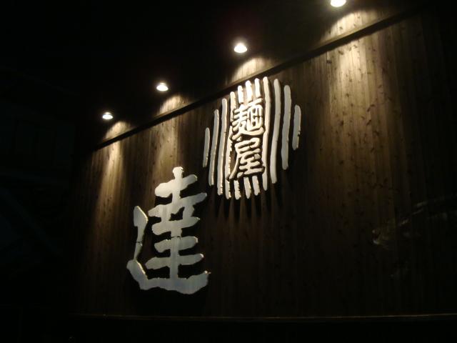 麺屋達 高木店