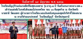 โรงเรียนธัญบุรีร่วมส่งแรงเชียร์ทีมฟุตบอลชาย รุ่น อายุ 16 ปี ทีมตัวแทนภาคกลาง เขต 1 เข้าร่วมการแข่งขันในระดับชิงแชมป์ประเทศไทย รอบ 10 ทีมสุดท้าย ณ จังหวัดตรัง