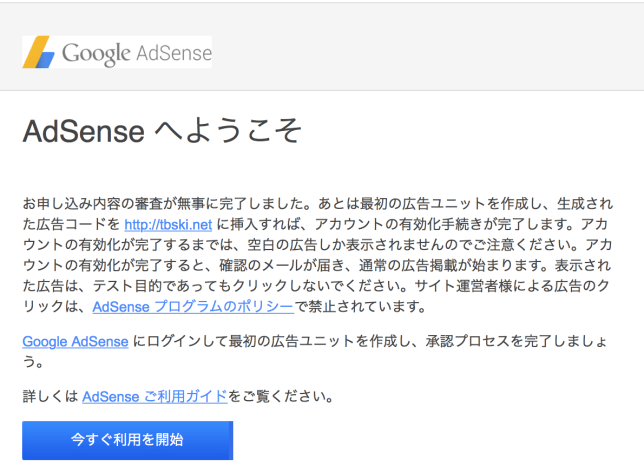 google-adsense-welcome