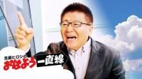 生島ヒロシのおはよう定食 一直線   TBSラジオ FM90.5 + AM954~何かが始まる音がする~