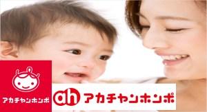 日本阿卡將本舖 嬰兒用品代購