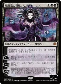 Liliana, Dreadhorde General (JP Alternate Art)