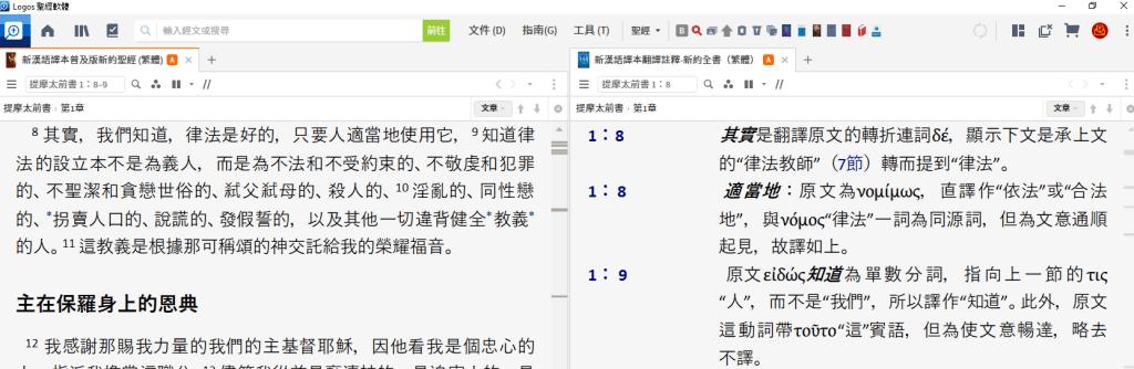 新漢語譯本注釋對提摩太前書一章8-9節的詮釋