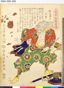 Matsunaga Hisahide by Ochiai Yoshiiku