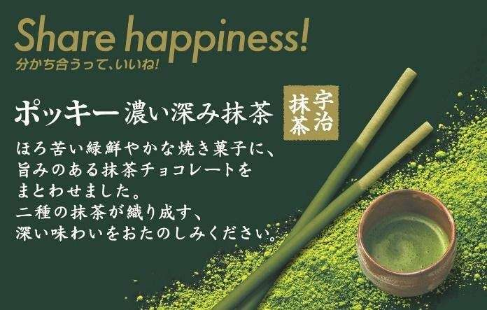 """Photo of a bowl of matcha tea, some spilled matcha powder, and some matcha pocky with the words, """"Share happiness!"""" and then some text in Japanese."""