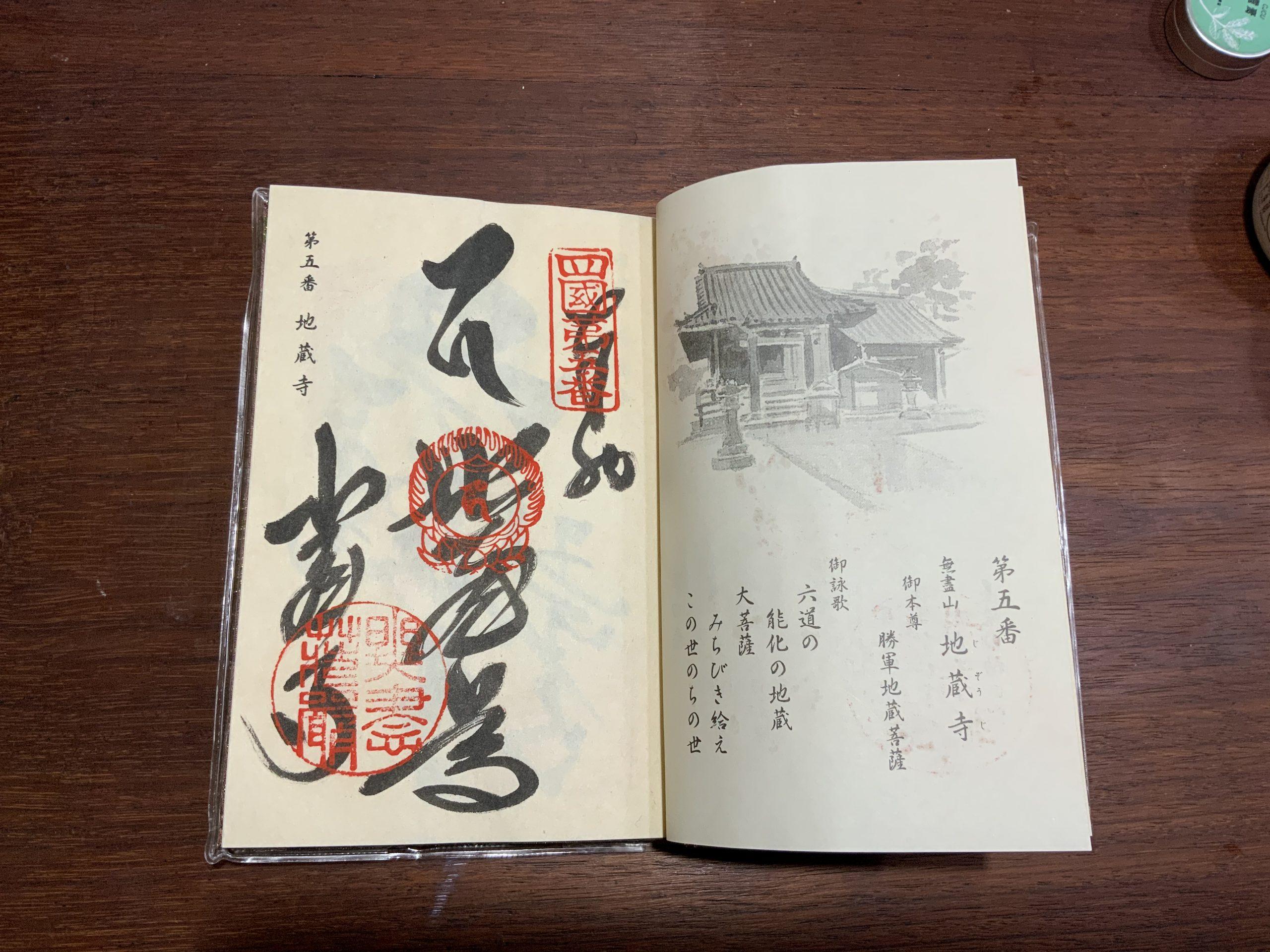 日本遍路前輩 四國遍路