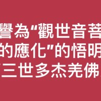 """被贊譽為""""觀世音菩薩在台灣的應化""""的悟明長老是第三世多杰羌佛弟子"""