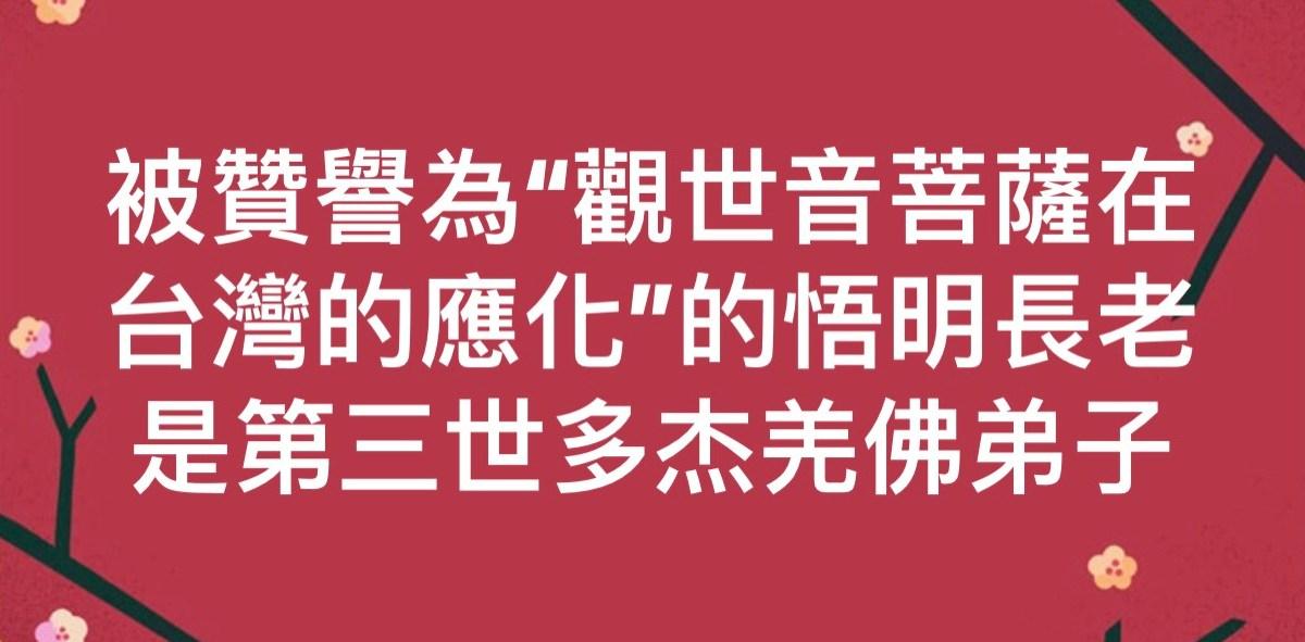 被贊譽為觀世音菩薩在台灣的應化的悟明長老