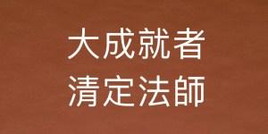 第三世多杰羌佛之弟子中的大成就者之一清定法師