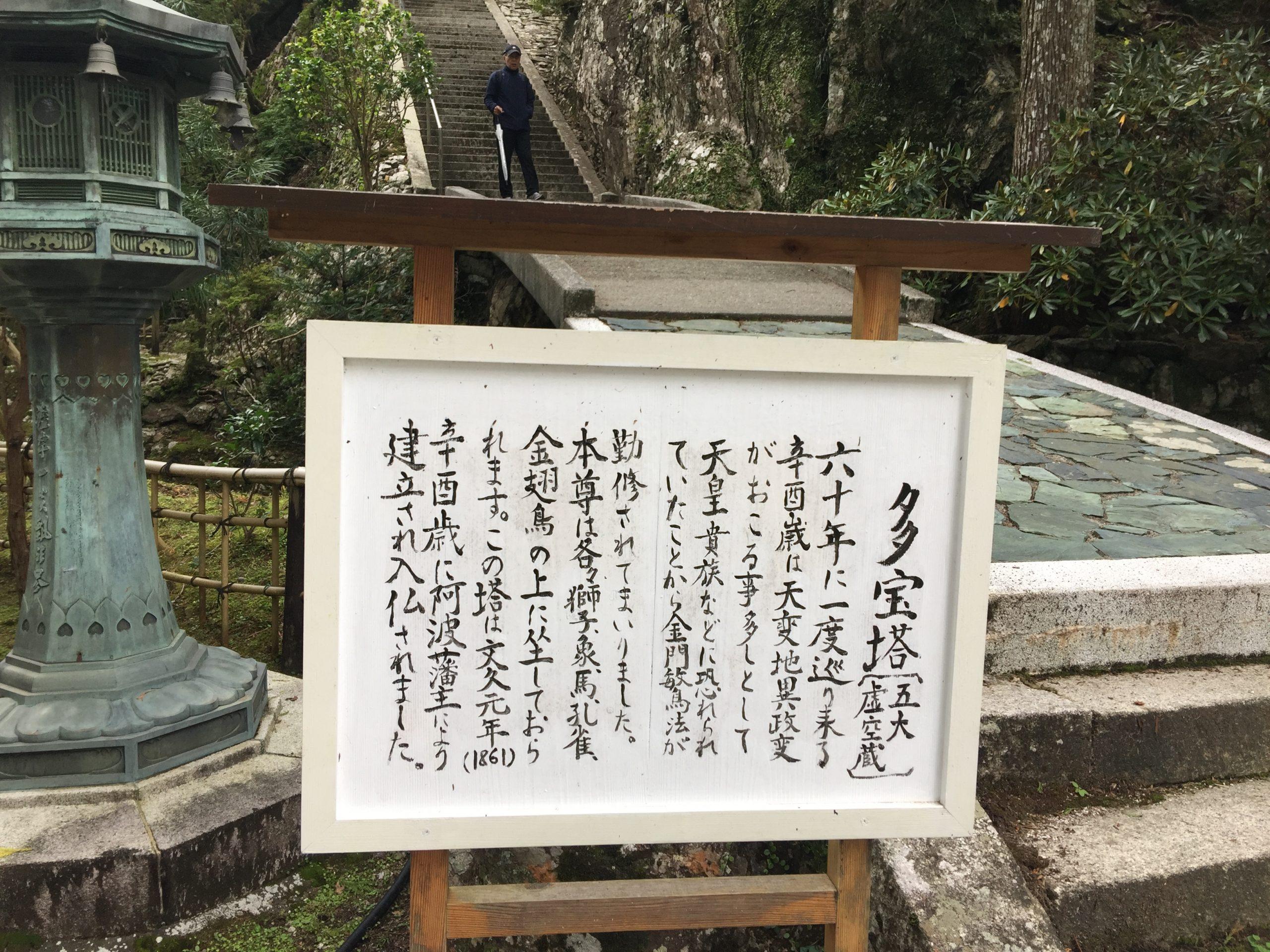 太龍寺多寶塔