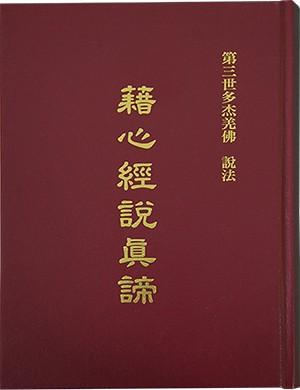 佛書推薦-H.H.第三世多杰羌佛 說法藉心經說真諦