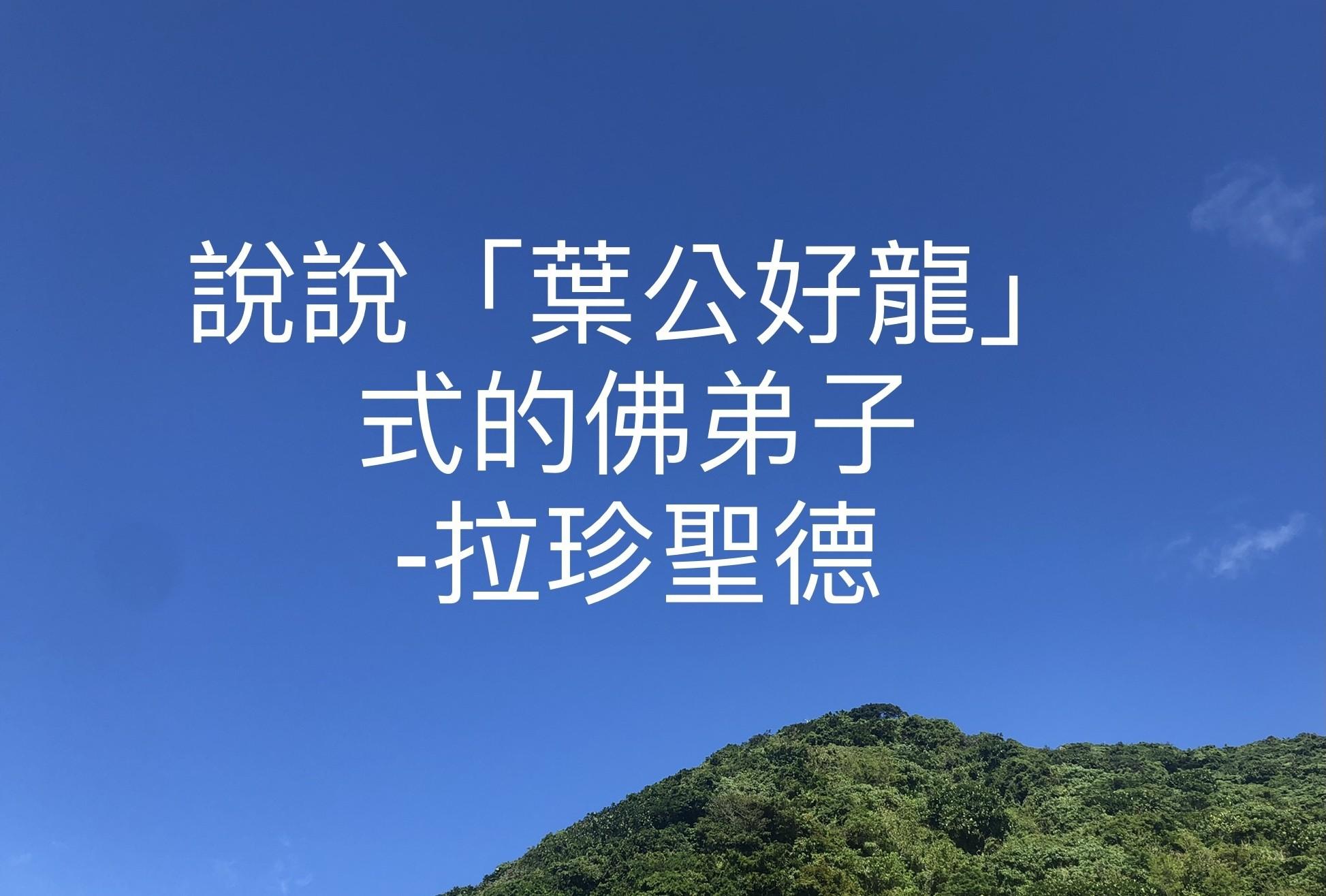 瑪倉派佛學會台中佛堂 說說「葉公好龍」式的佛弟子-拉珍聖德