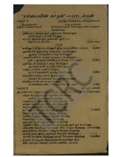 "Song book of the film ""Rambayin Kadal' PC: TCRC Archives"