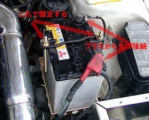 車 バッテリー 交換 時期 方法、4