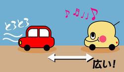 高速道路 燃費 向上 運転 方法、3