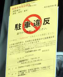 パーキングメーター 無料 駐車禁止 3