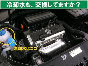 車 オーバーヒート エンジン 対策 2