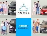 NOREL (ノレル)の会員登録方法や登録手順!利用の流れでご紹介!