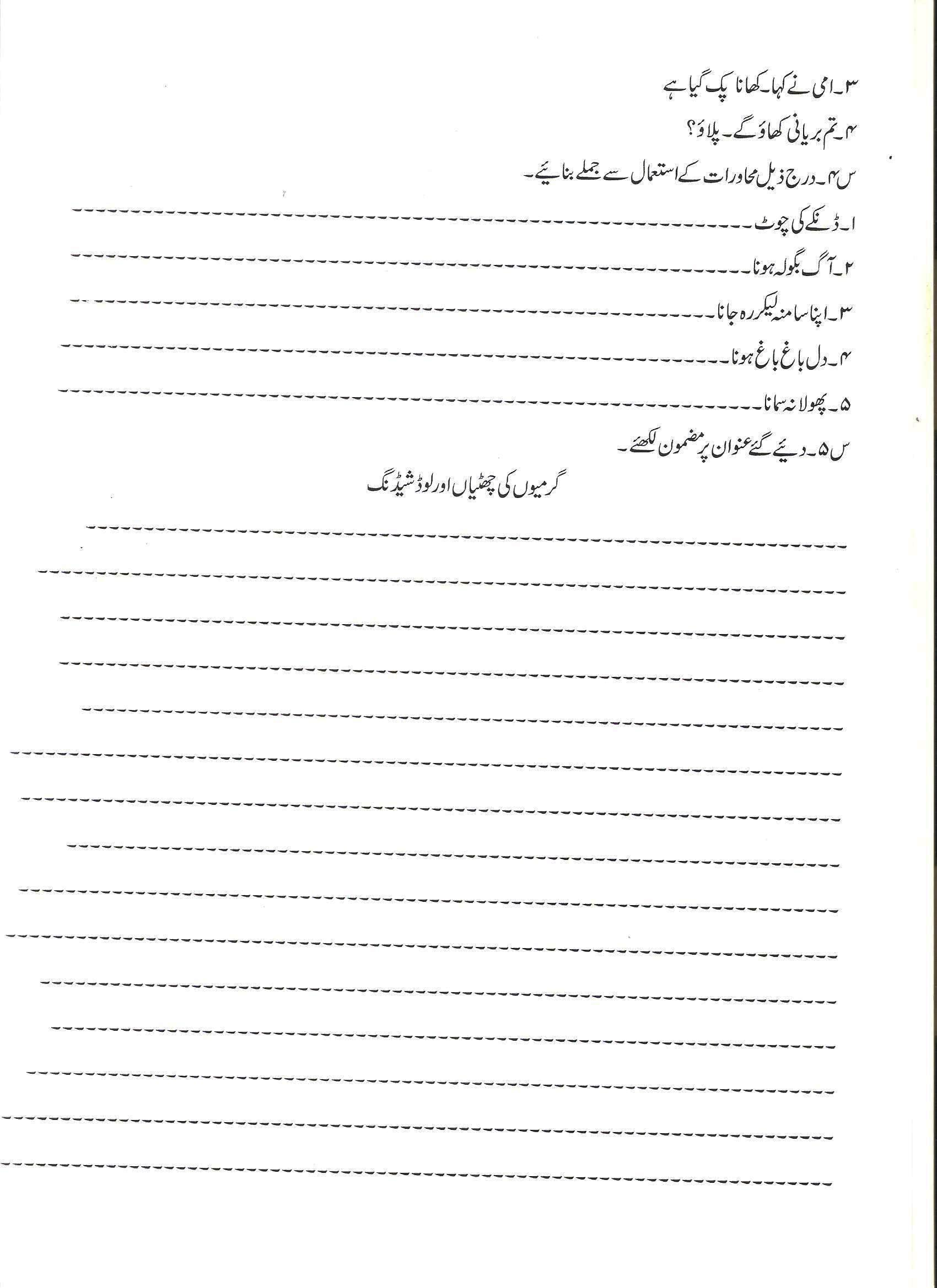 Prep I Urdu Worksheets