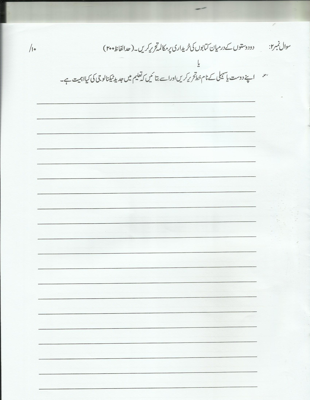 Class 8 Urdu