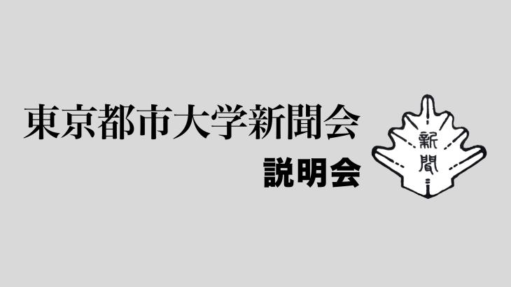 【18年】新聞会説明会・歓迎会予定