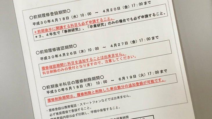 【18年】横キャン履修相談会 17日(火)