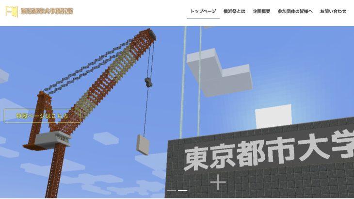 第25回横浜祭開催、新たなる「挑戦」