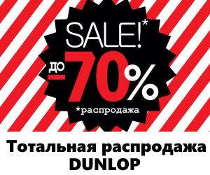 Тотальная распродажа DUNLOP