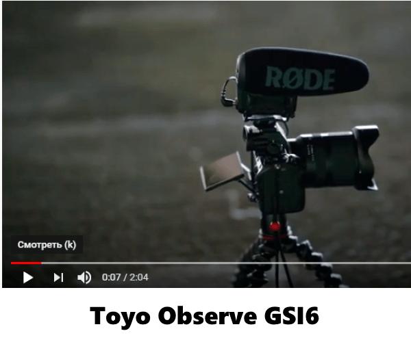 Toyo Observe GSI6