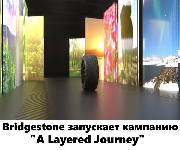 "Bridgestone запускает кампанию ""A Layered Journey"""