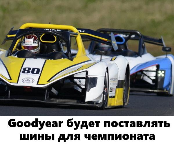 Goodyear будет поставлять шины для чемпионата Sports Prototype Cup