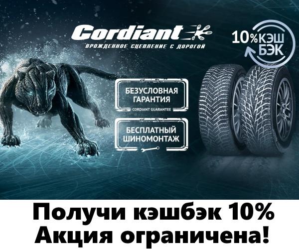 CASHBACK 10% CORDIANT
