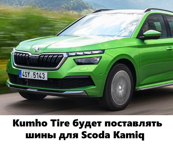 Kumho Tire будет поставлять шины для Scoda Kamiq