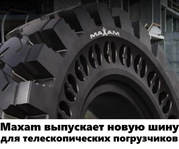 Maxam выпускает новую шину для телескопических погрузчиков