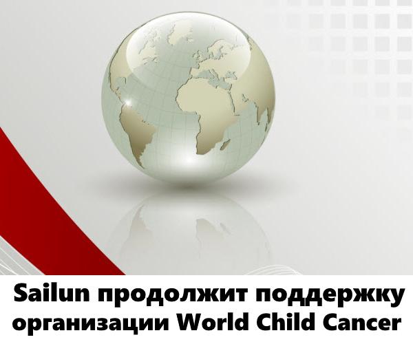 Sailun продолжит поддержку благотворительной организации World Child Cancer