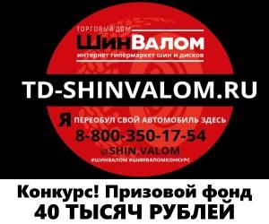 Конкурс! Призовой фонд 40 тысяч рублей!