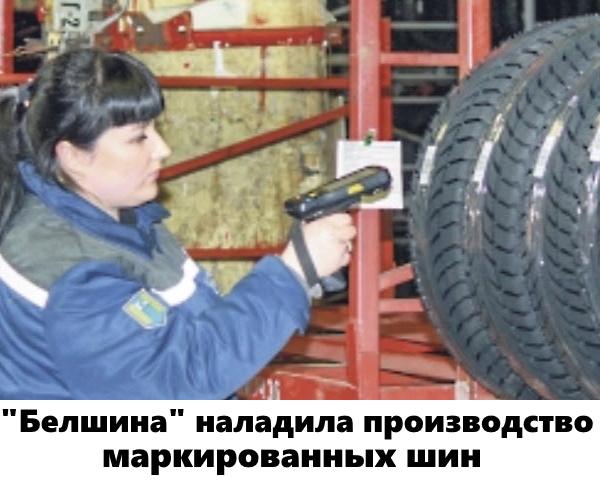"""""""Белшина"""" наладила производство маркированных шин для российского рынка"""