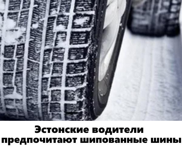 Эстонские водители предпочитают шипованные шины
