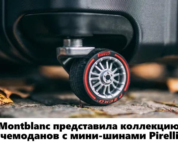 Montblanc представила коллекцию чемоданов с мини-шинами Pirelli