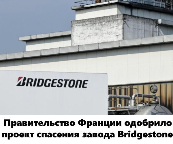 Правительство Франции одобрило проект спасения завода Bridgestone
